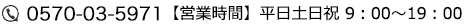 0570-03-5971 【営業時間】24時間 年中無休